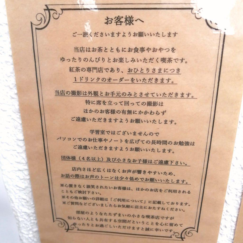 高円寺紅茶「サルトリイバラ喫茶室」お客様へ