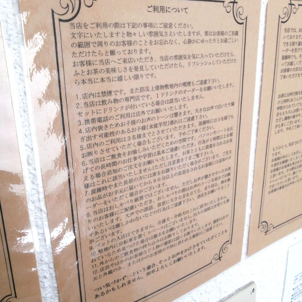 高円寺紅茶「サルトリイバラ喫茶室」ご利用について