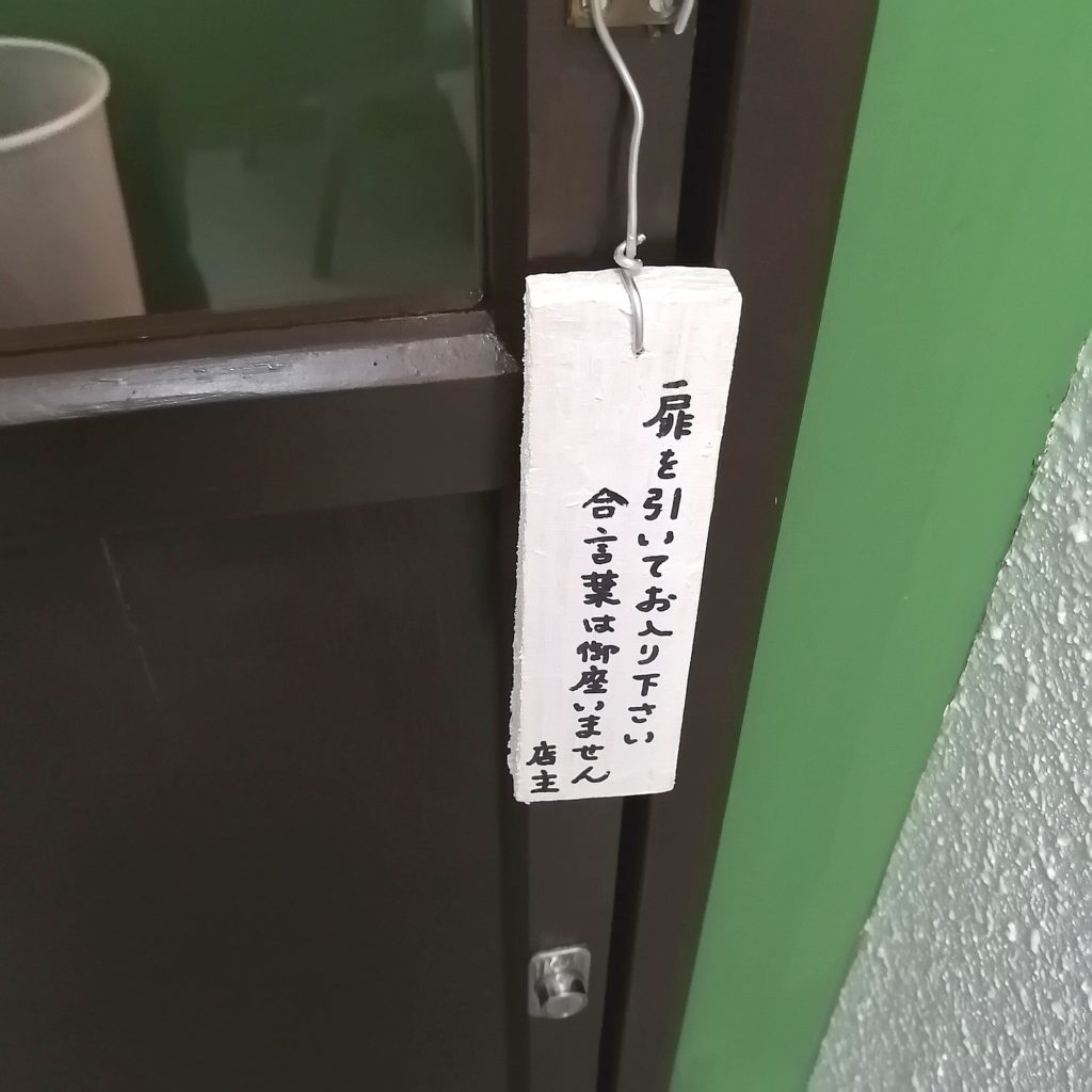 高円寺紅茶「サルトリイバラ喫茶室」扉