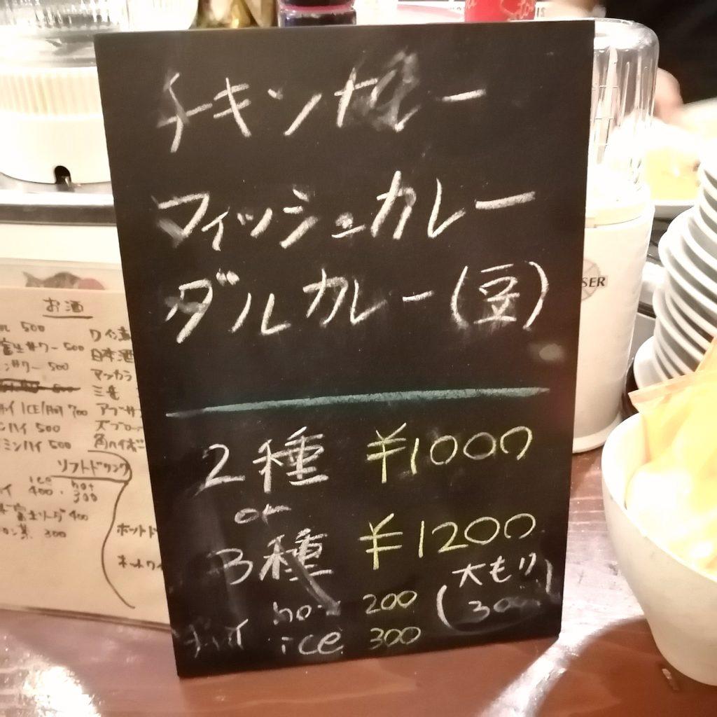 高円寺カレー「インド富士子」カレーメニュー