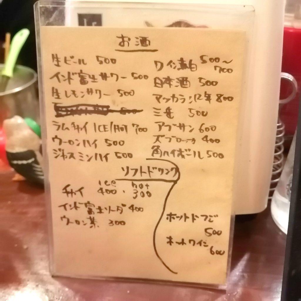 高円寺カレー「インド富士子」ドリンクメニュー
