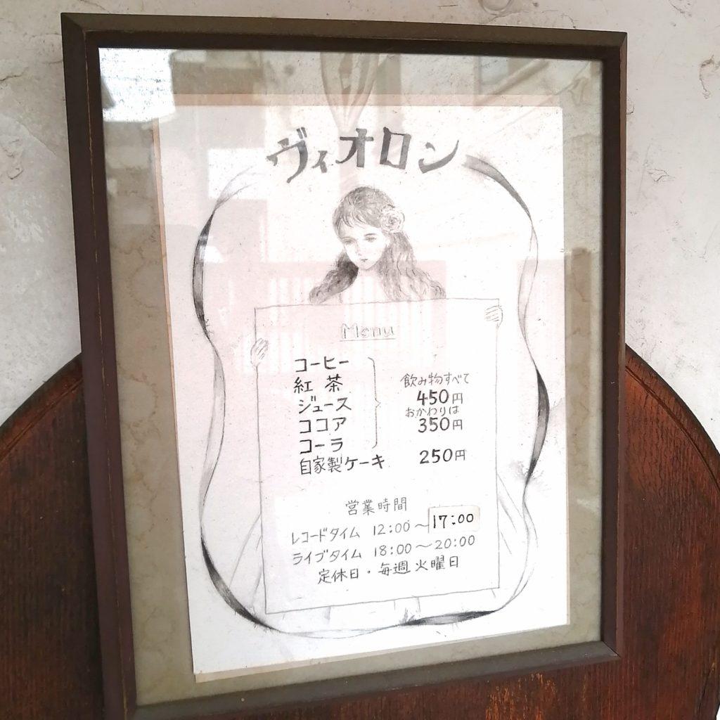 阿佐ヶ谷の名曲喫茶「ヴィオロン」メニュー