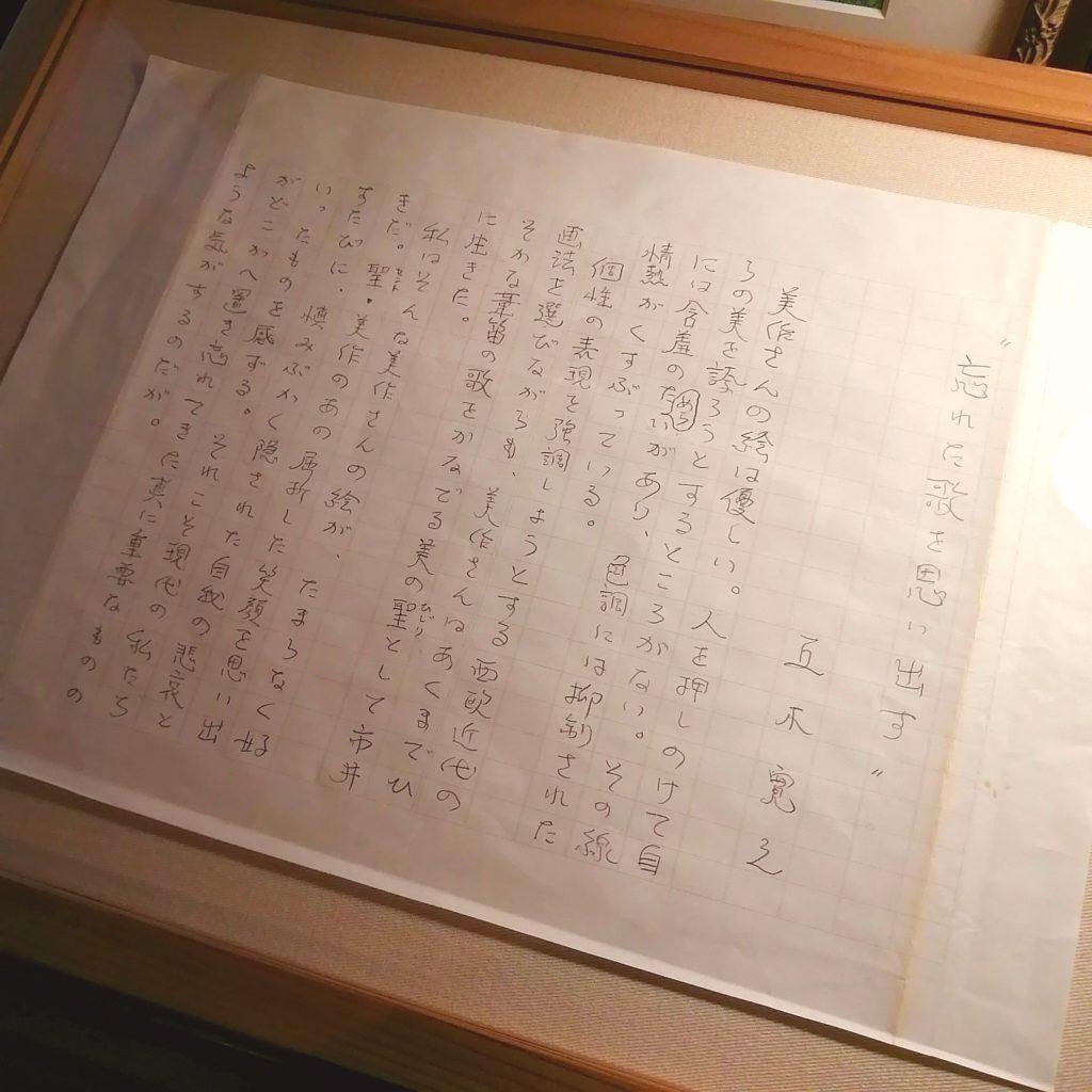 阿佐ヶ谷の名曲喫茶「ヴィオロン」五木寛之氏による寄稿