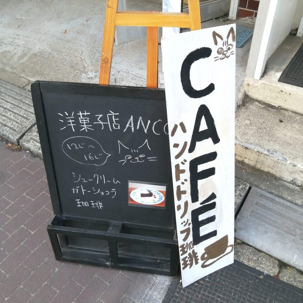 小平カフェ「洋菓子店ANCO」外看板