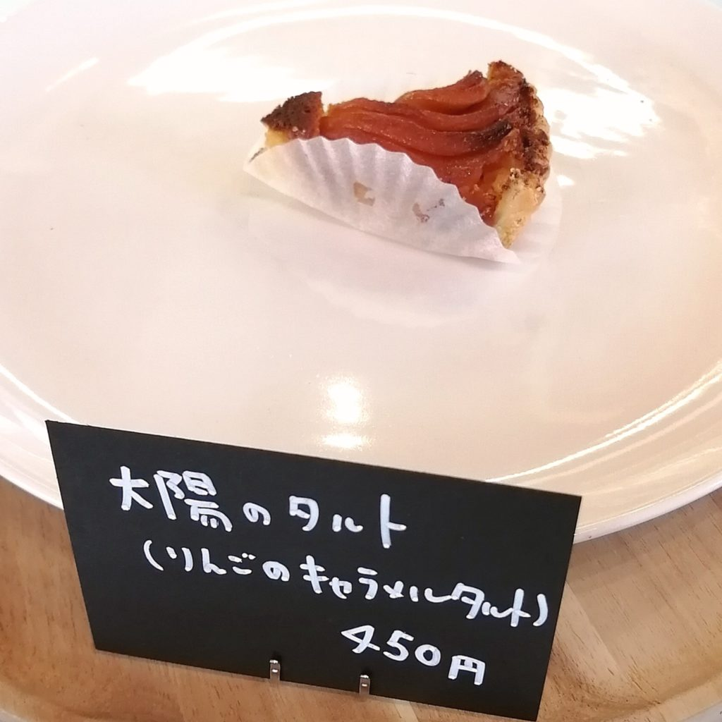 小平カフェ「洋菓子店ANCO」太陽のタルト
