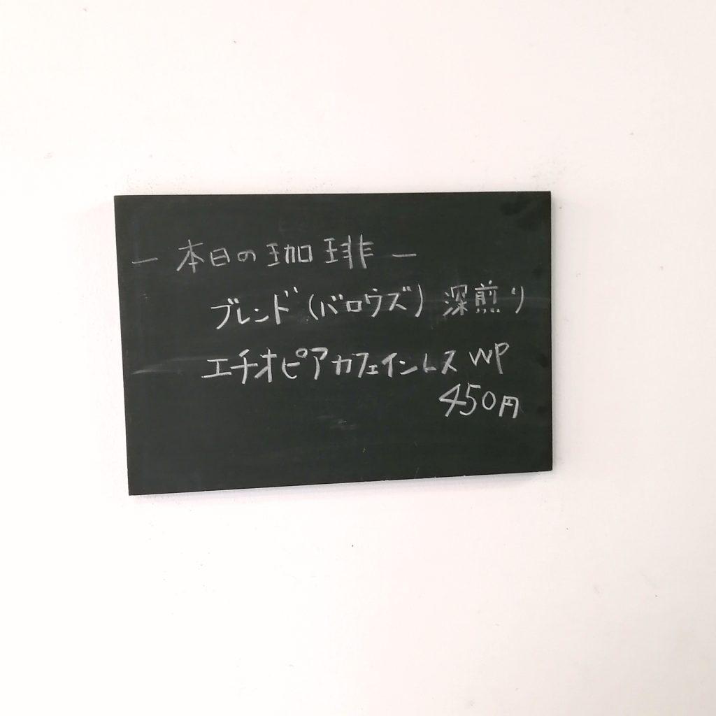 小平カフェ「洋菓子店ANCO」本日の珈琲