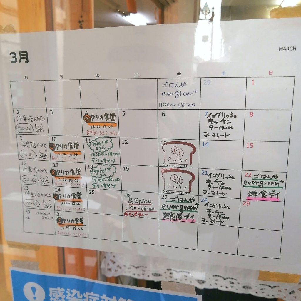 小平カフェ「洋菓子店ANCO」間借りのスケジュール