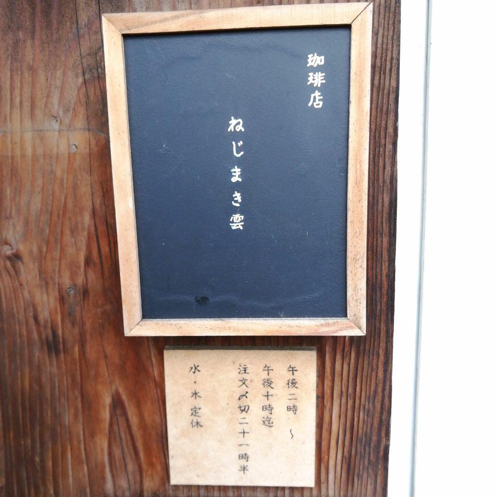 国分寺コーヒー「ねじまき雲・陽」看板