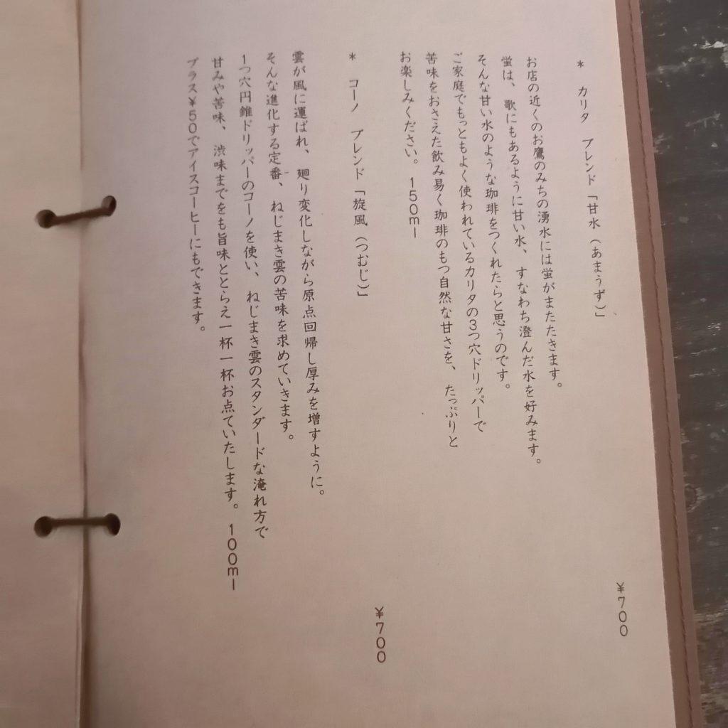 国分寺コーヒー「ねじまき雲・陽」お品書き・ペーパードリップの項・ブレンド