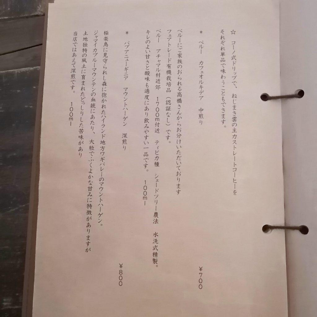 国分寺コーヒー「ねじまき雲・陽」お品書き・ペーパードリップの項・ストレート