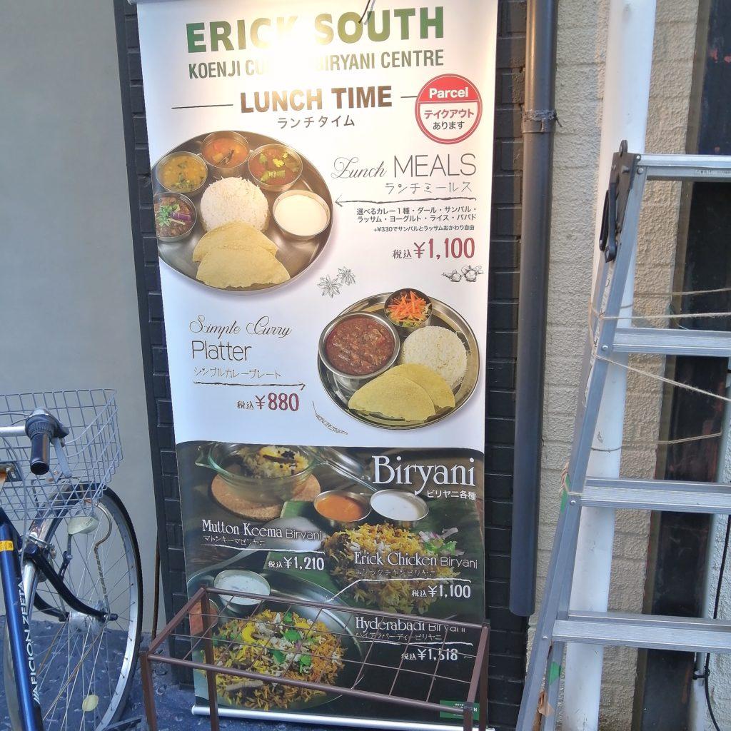 高円寺ビリヤニ「エリックサウス」外ポスター