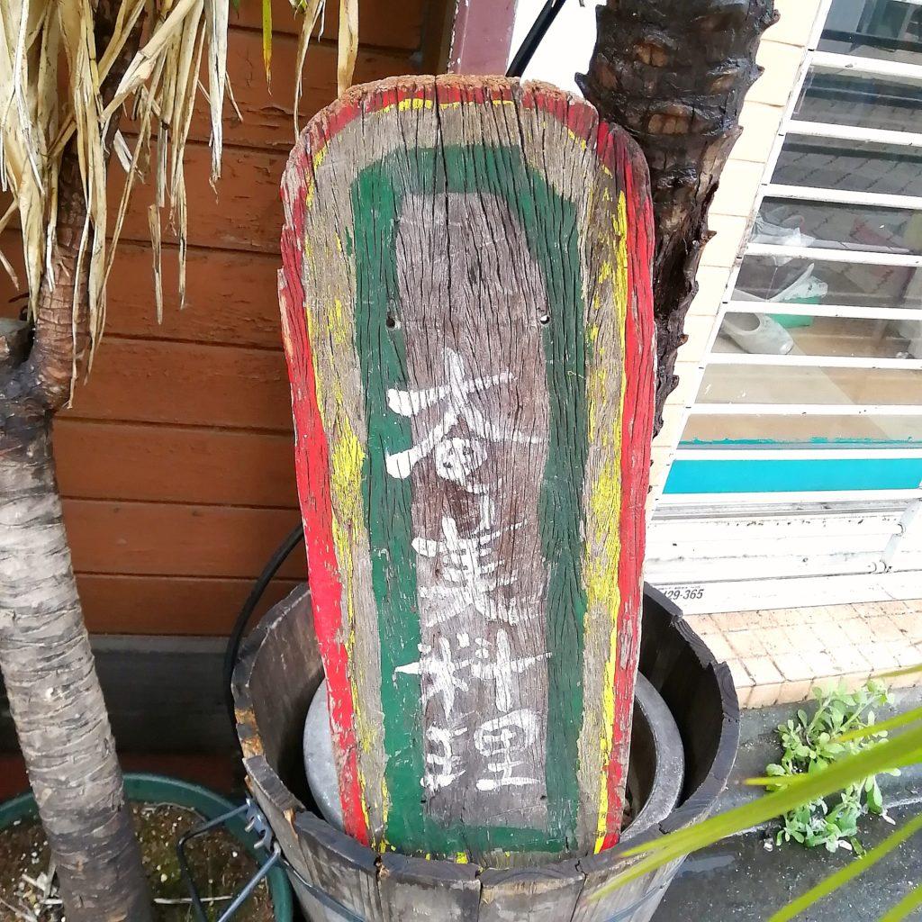 高円寺ランチ「Tege-Tege(テゲテゲ)」奄美料理の看板