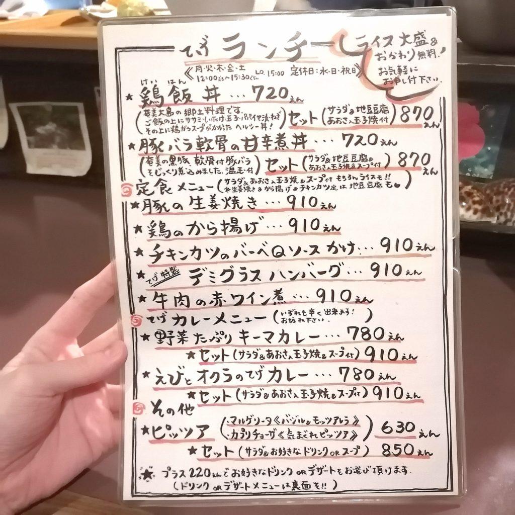 高円寺ランチ「Tege-Tege(テゲテゲ)」メニュー・食事