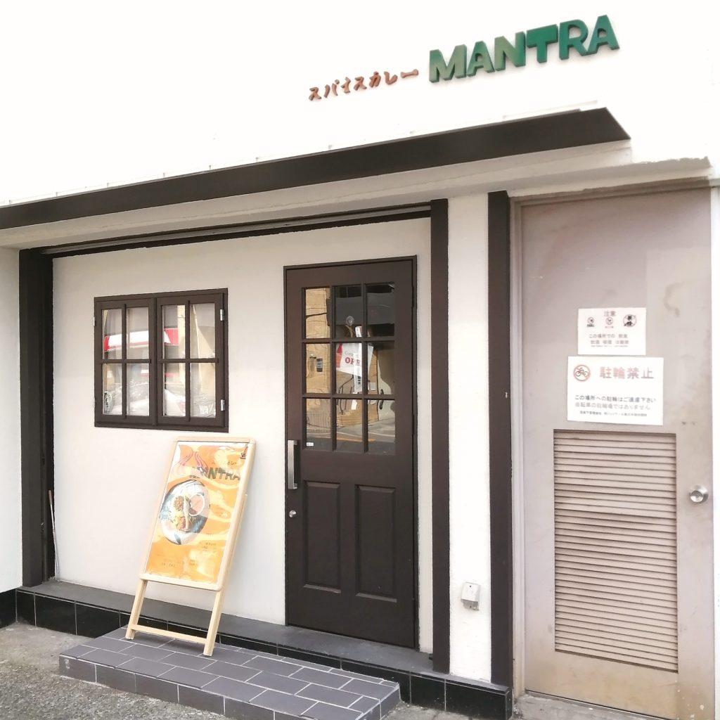 高円寺カレー「MANTRA(マントラ)」外観