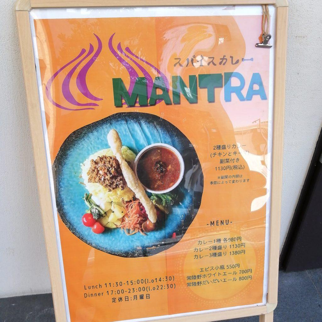 高円寺カレー「MANTRA(マントラ)」外看板