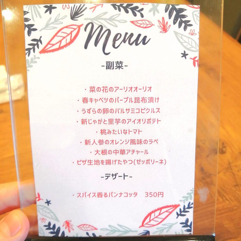 高円寺カレー「MANTRA(マントラ)」メニュー・副菜