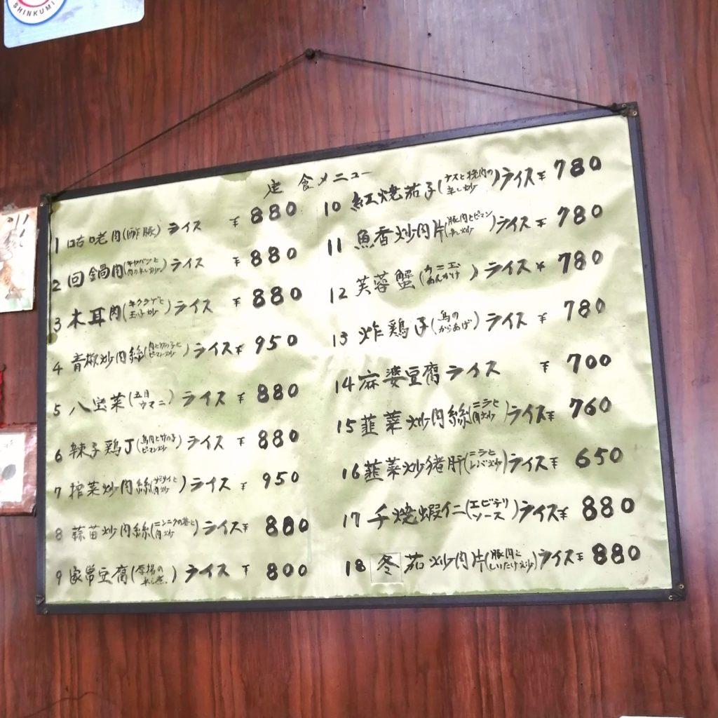 高円寺オムライス「七面鳥」定食メニュー