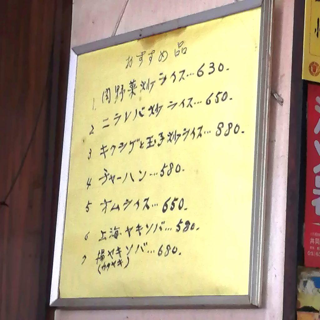 高円寺オムライス「七面鳥」おすすめ品メニュー