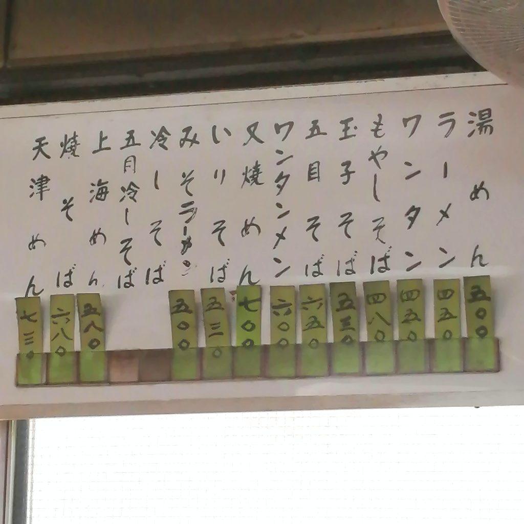 高円寺オムライス「七面鳥」一品メニュー