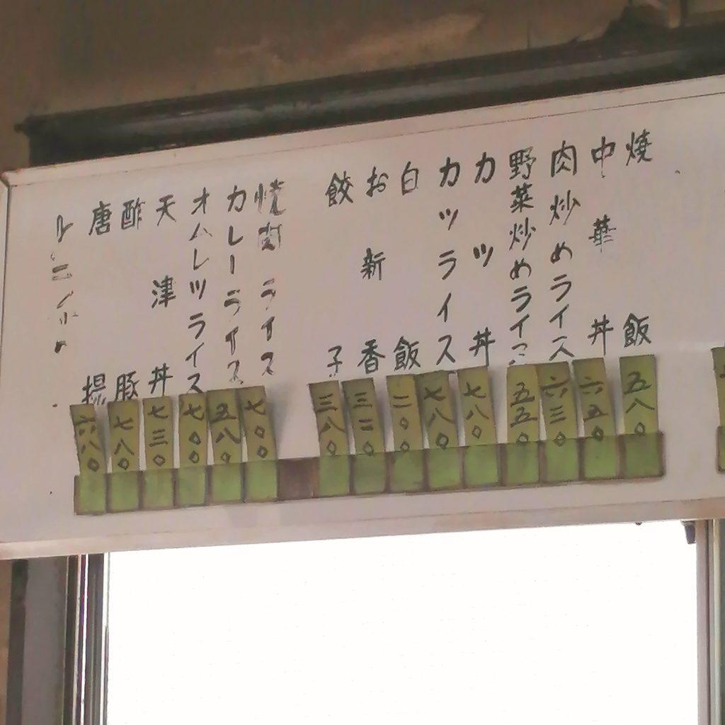 高円寺オムライス「七面鳥」一品メニュー2