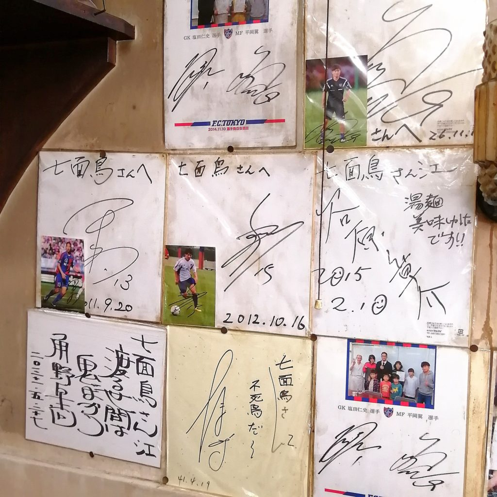 高円寺オムライス「七面鳥」有名人のサイン