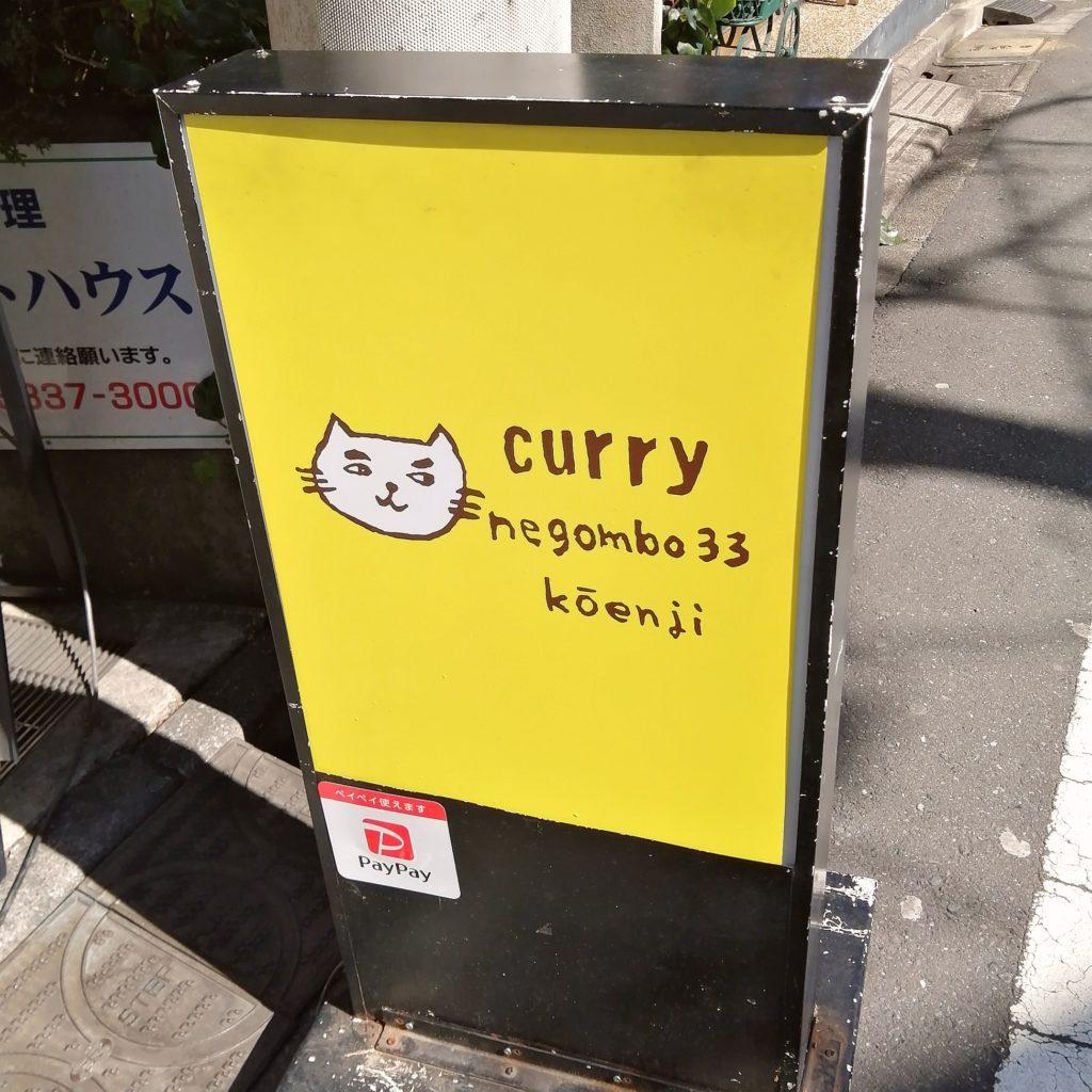 高円寺カレー「negombo33」看板