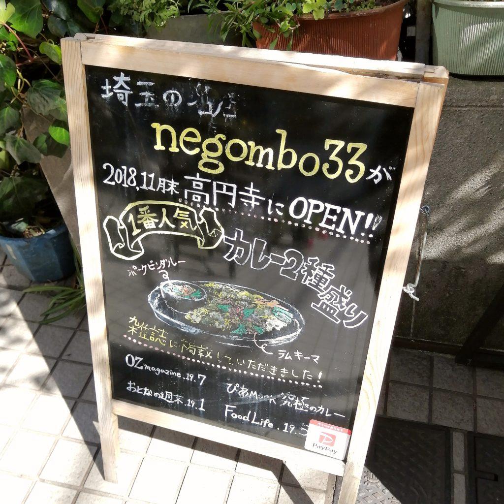 高円寺カレー「negombo33」埼玉西所沢の姉妹店