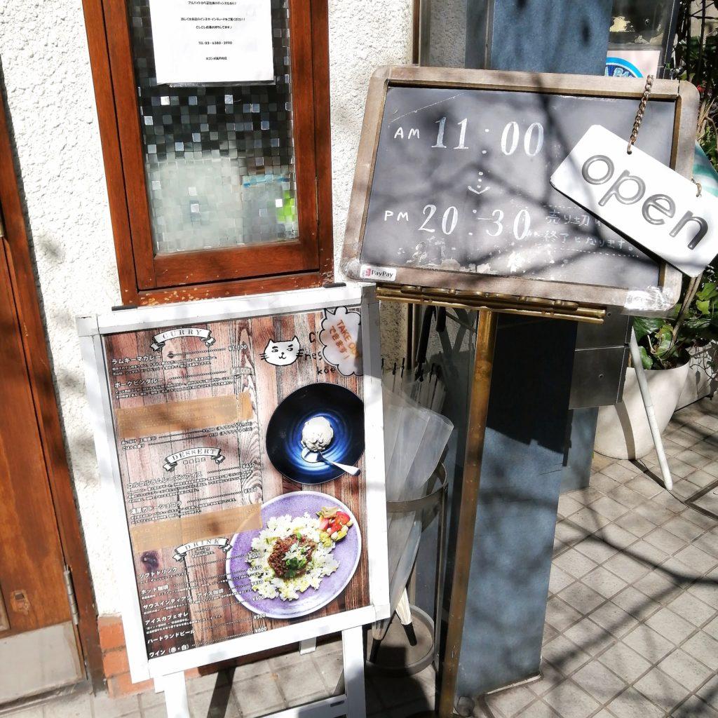 高円寺カレー「negombo33」お店の営業時間