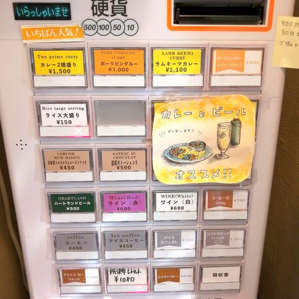 高円寺カレー「negombo33」券売機