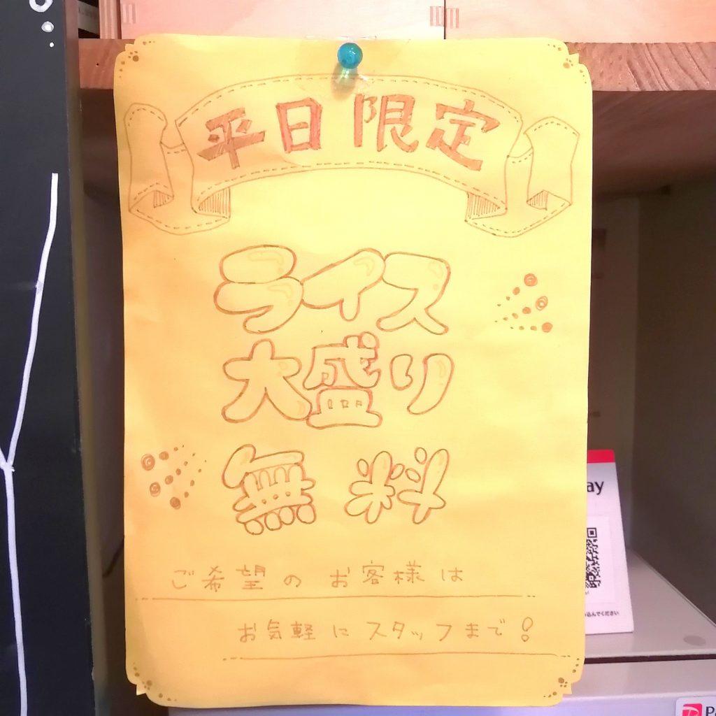 高円寺カレー「negombo33」平日限定ライス大盛り無料