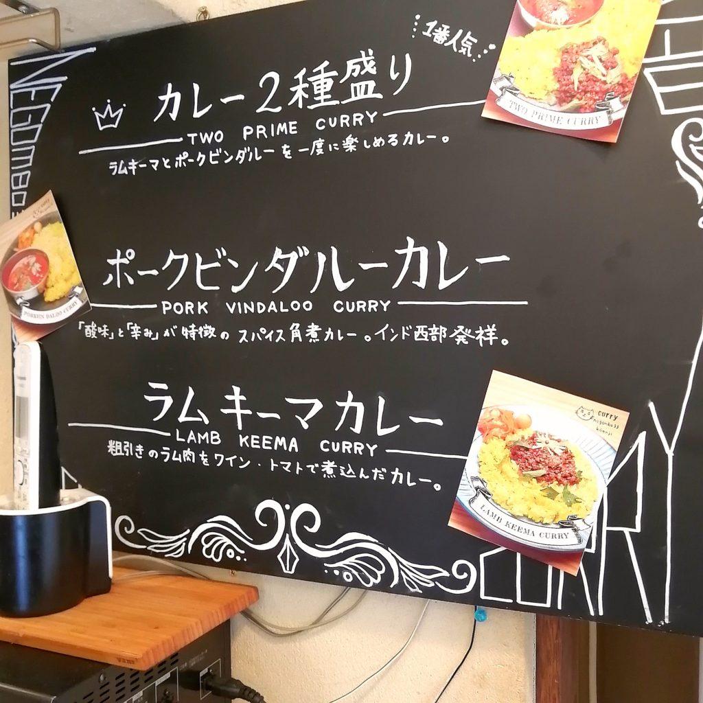 高円寺カレー「negombo33」カレーの解説
