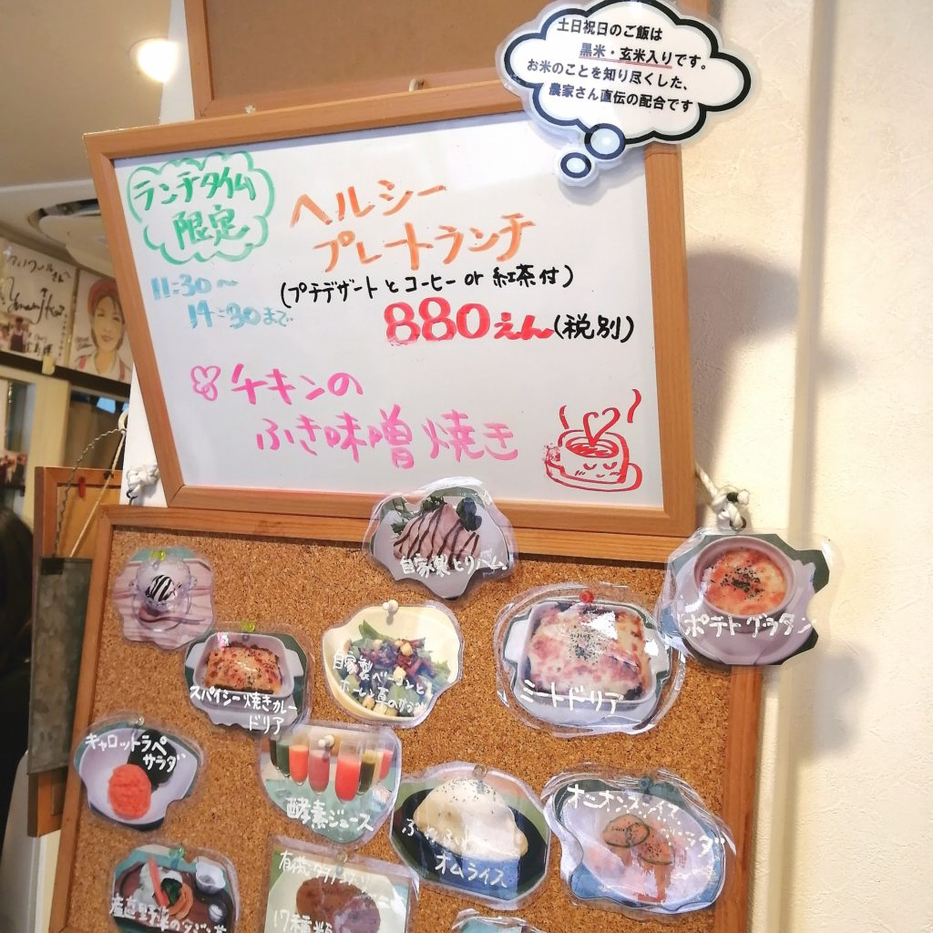 高円寺オムライス「アイノワール」ランチ・ヘルシープレートランチ