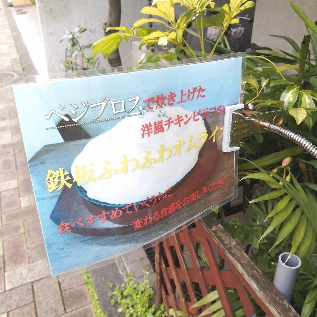 高円寺オムライス「アイノワール」鉄板ふわふわオムライス・ポップ