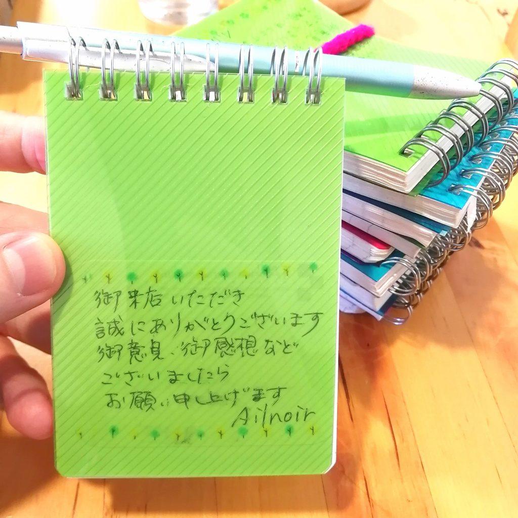 高円寺オムライス「アイノワール」ご意見ノート