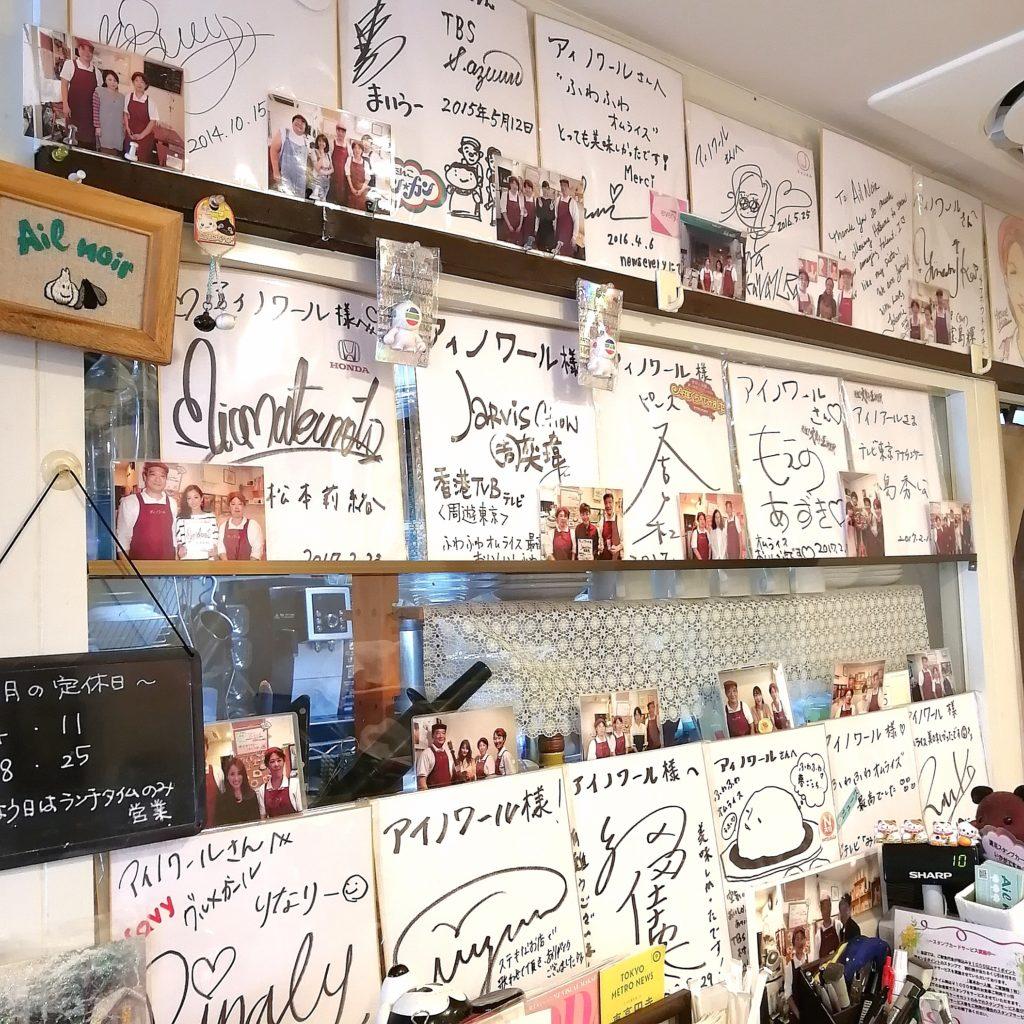 高円寺オムライス「アイノワール」店内・有名人のサインと写真