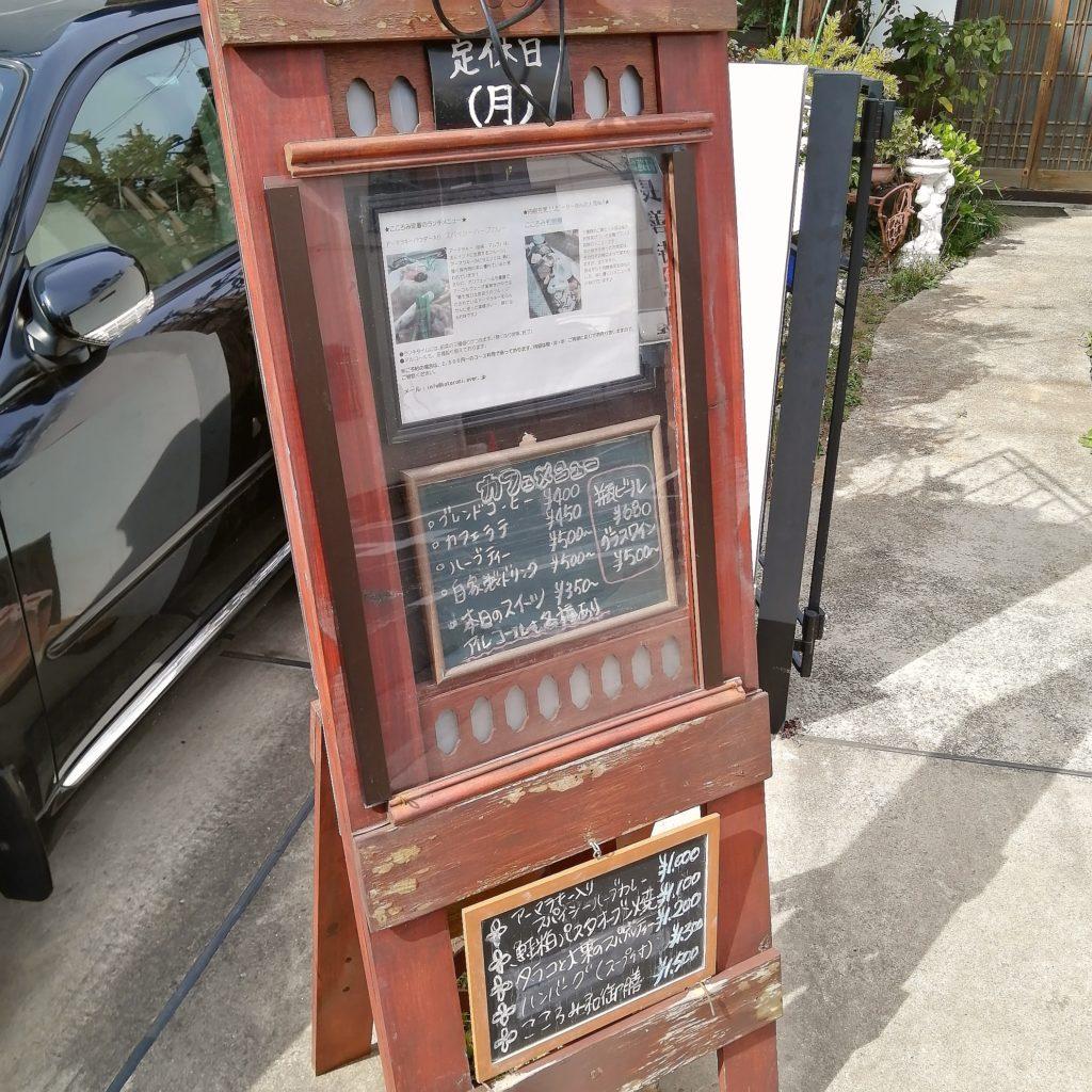 高円寺カフェ「こころみ」門前看板