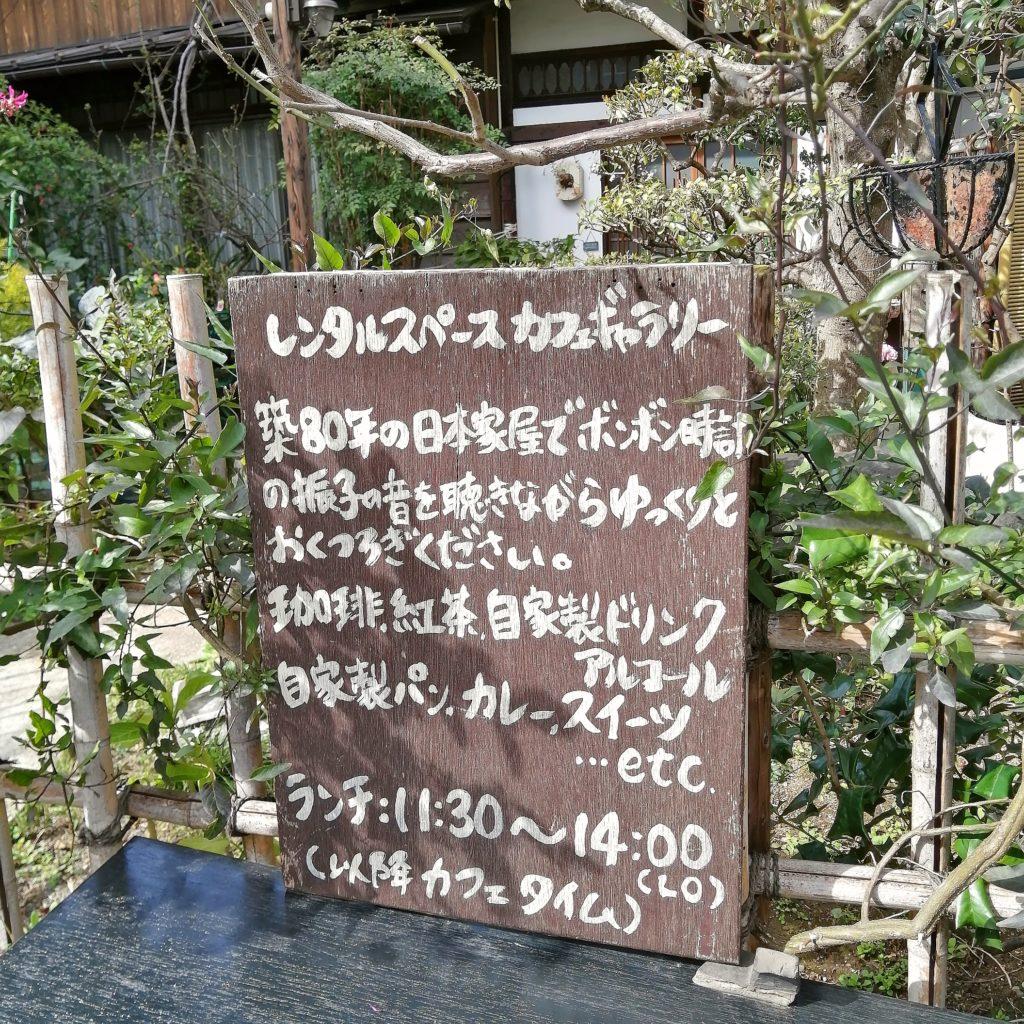 高円寺カフェ「こころみ」説明看板