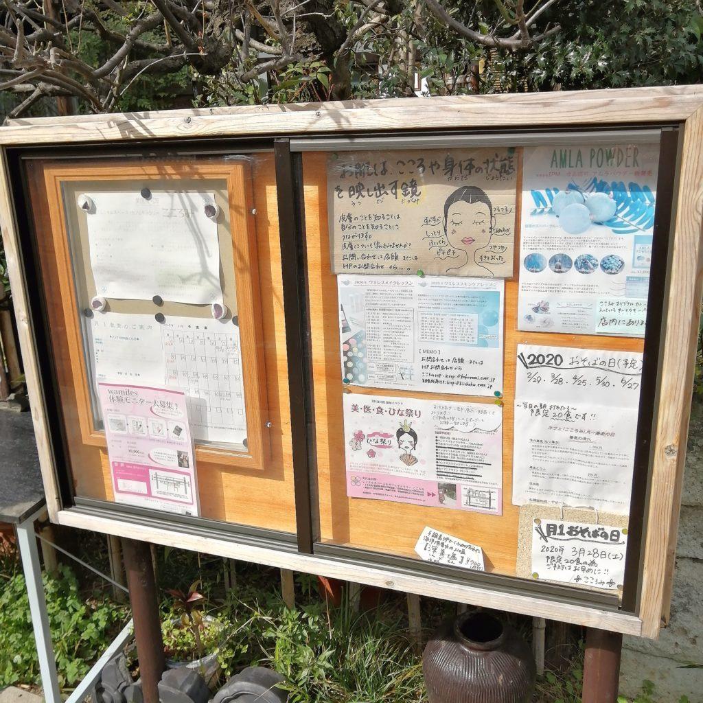 高円寺カフェ「こころみ」掲示板