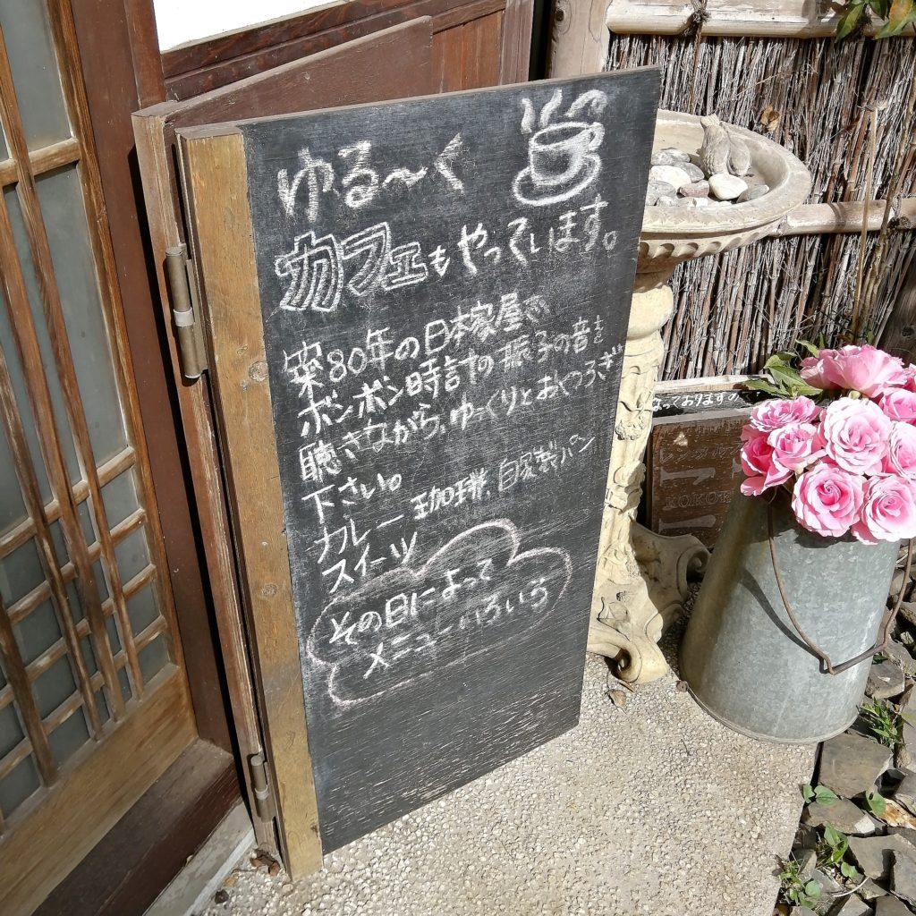 高円寺カフェ「こころみ」店前看板
