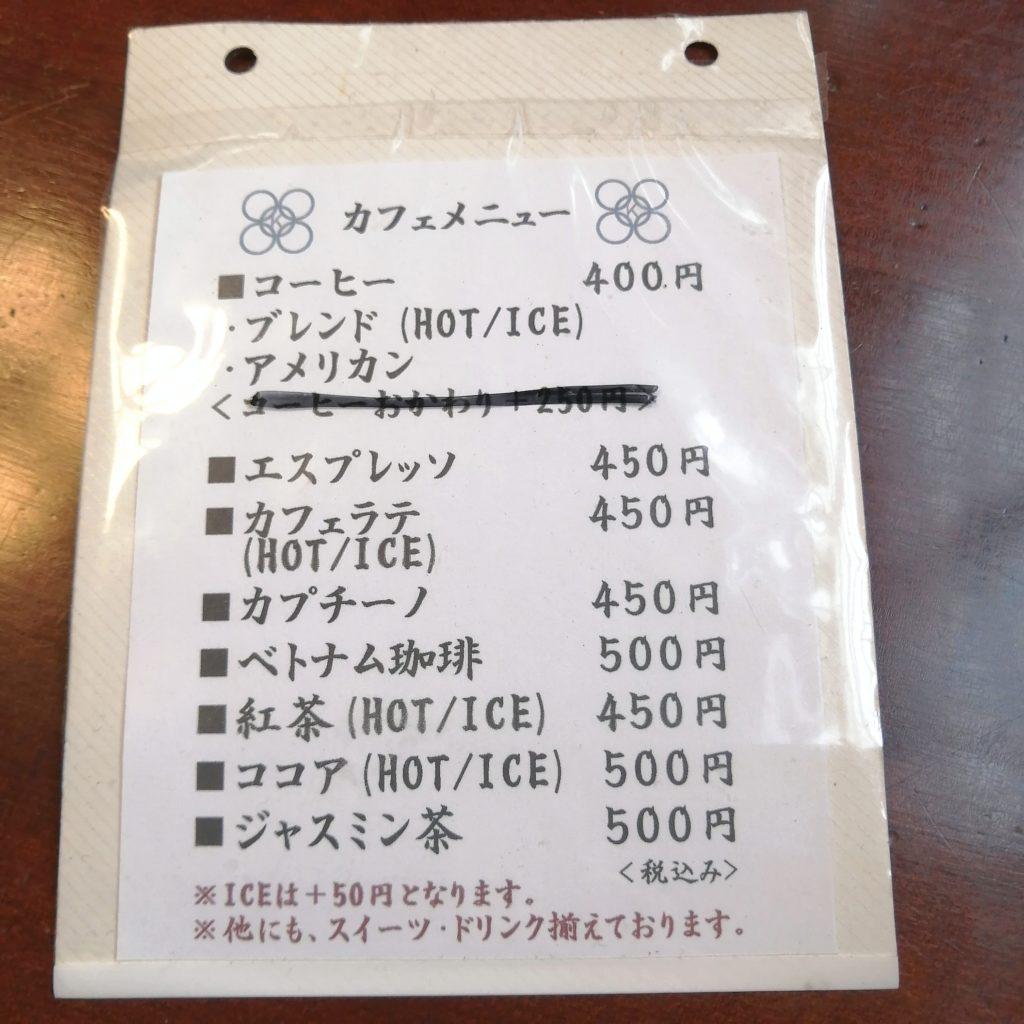 高円寺カフェ「こころみ」カフェメニュー