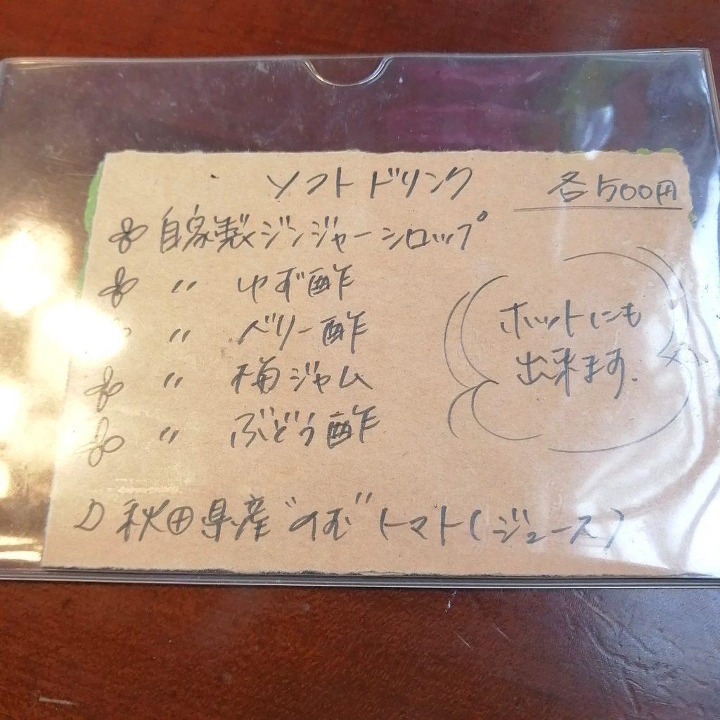 高円寺カフェ「こころみ」ソフトドリンクメニュー