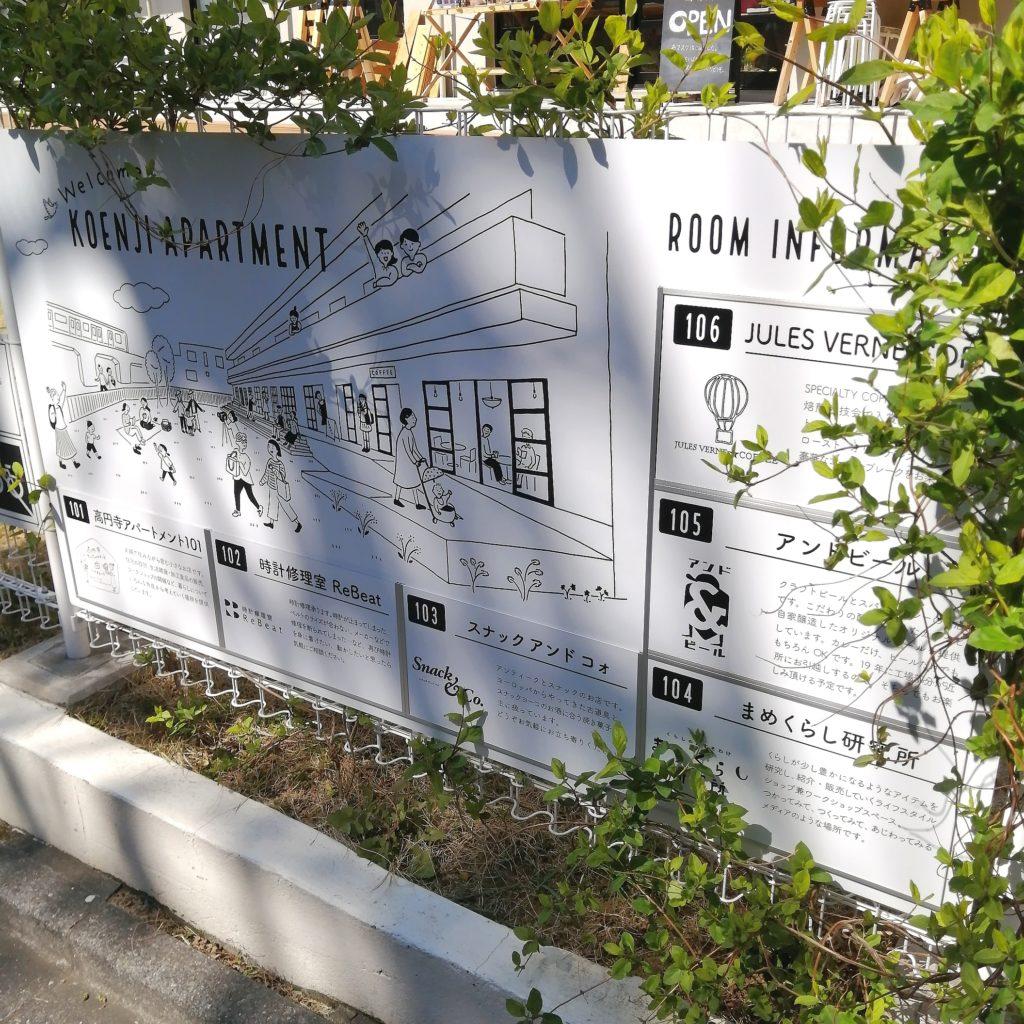 高円寺カレー「アンドビール」高円寺アパートメント看板
