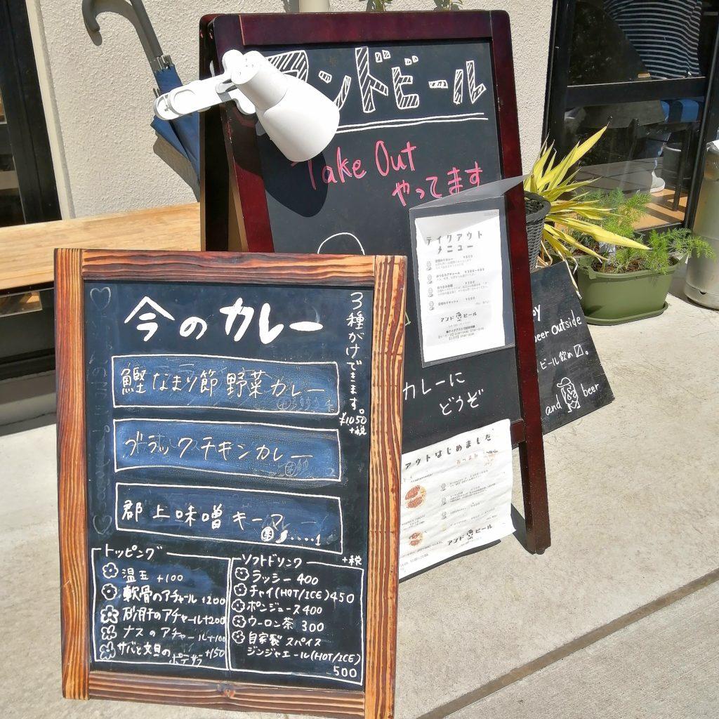 高円寺カレー「アンドビール」今のカレー