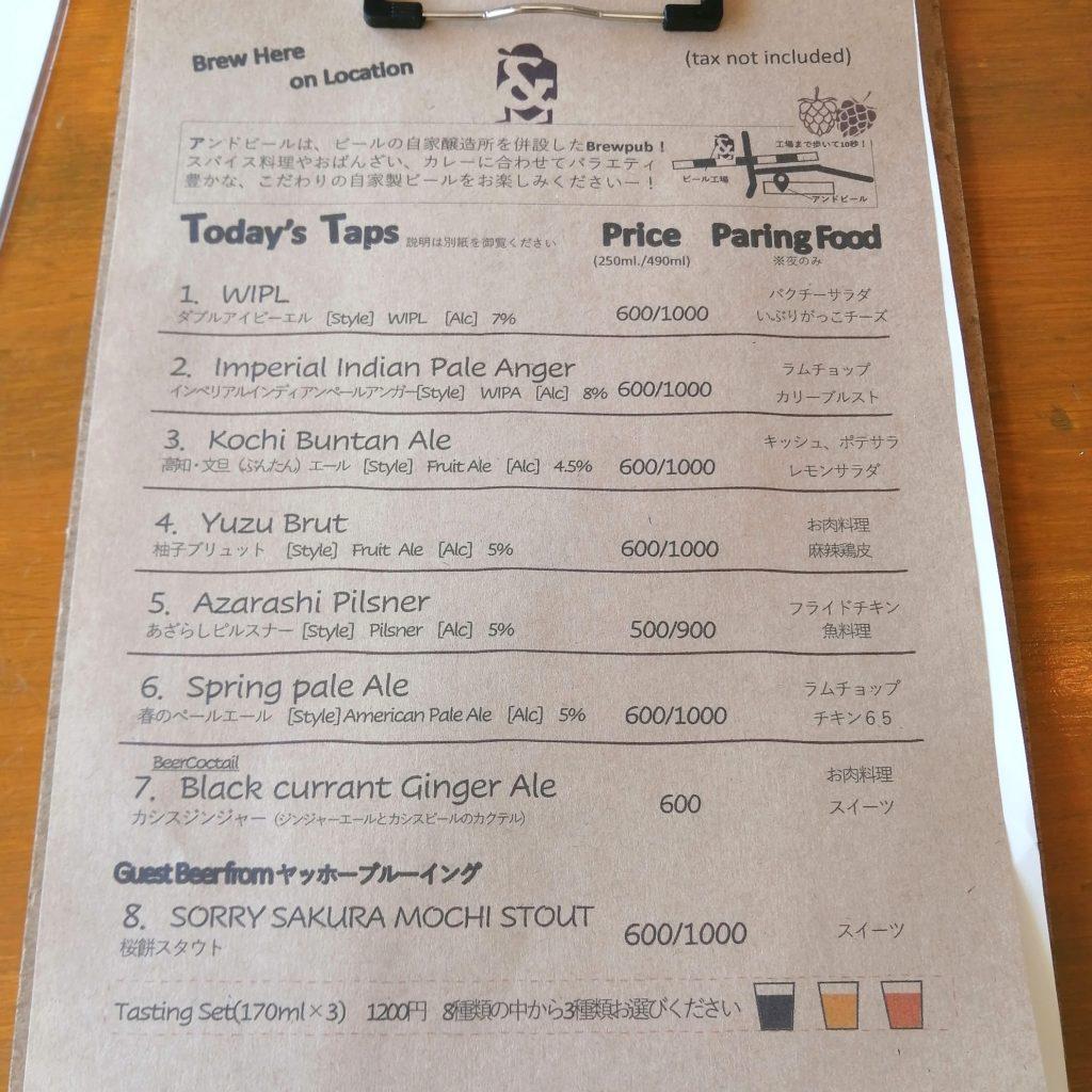 高円寺カレー「アンドビール」ビールメニュー