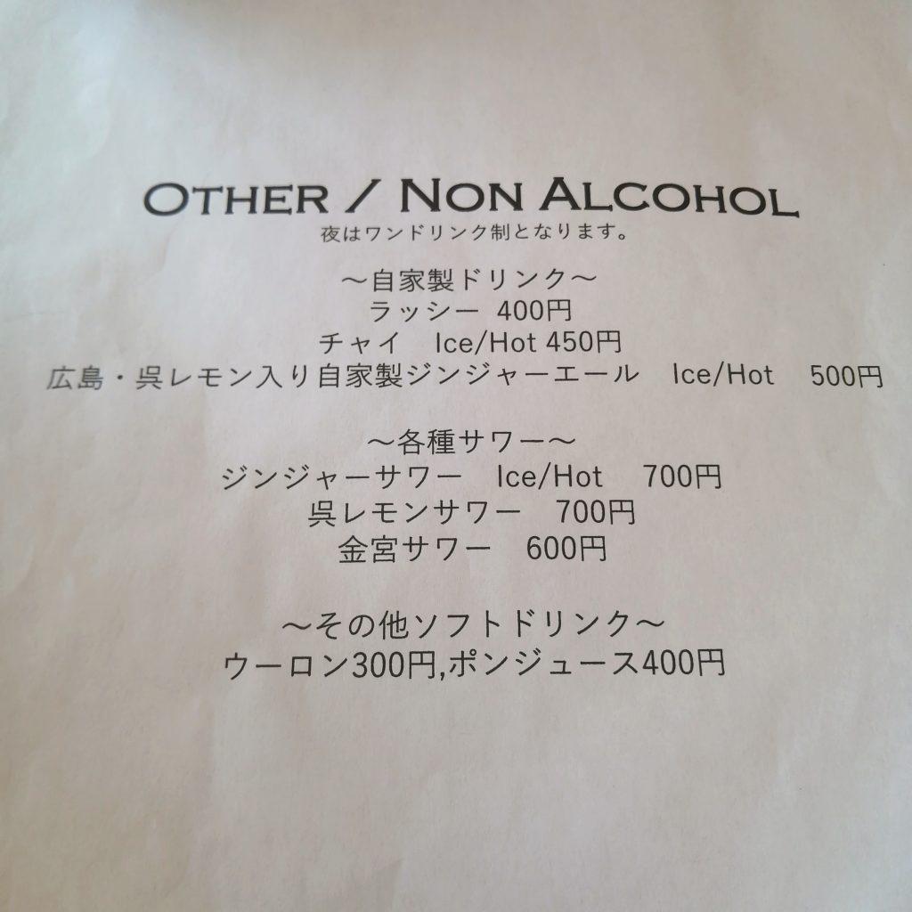 高円寺カレー「アンドビール」その他ドリンクメニュー