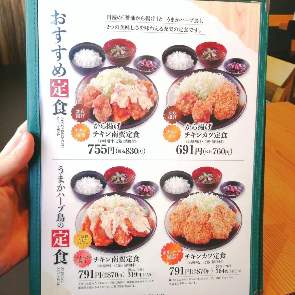 新高円寺唐揚げ「鶏千」メニュー・おすすめ定食