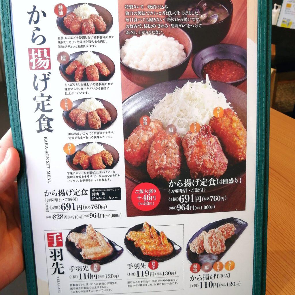 新高円寺唐揚げ「鶏千」メニュー・唐揚げ定食