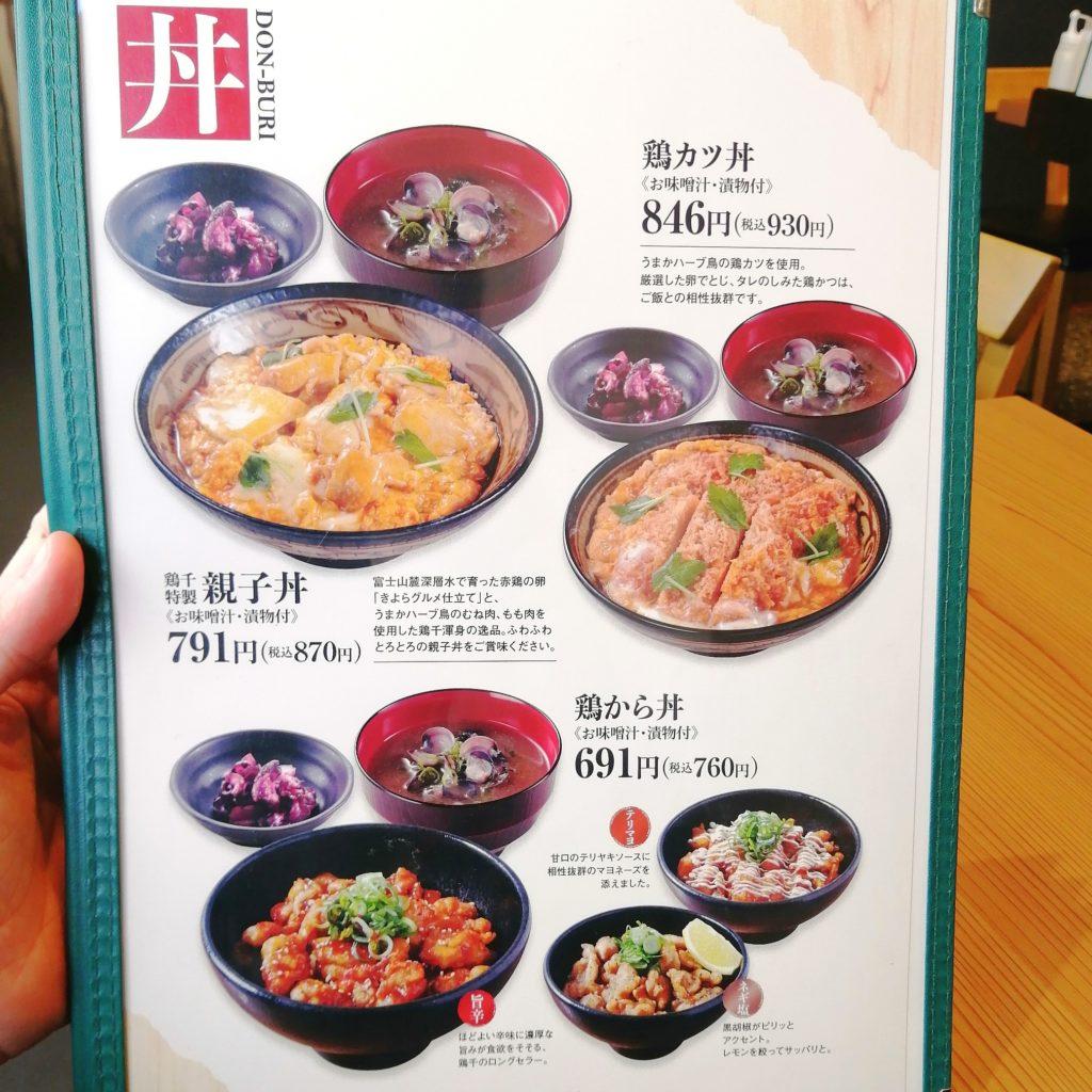 新高円寺唐揚げ「鶏千」メニュー・丼