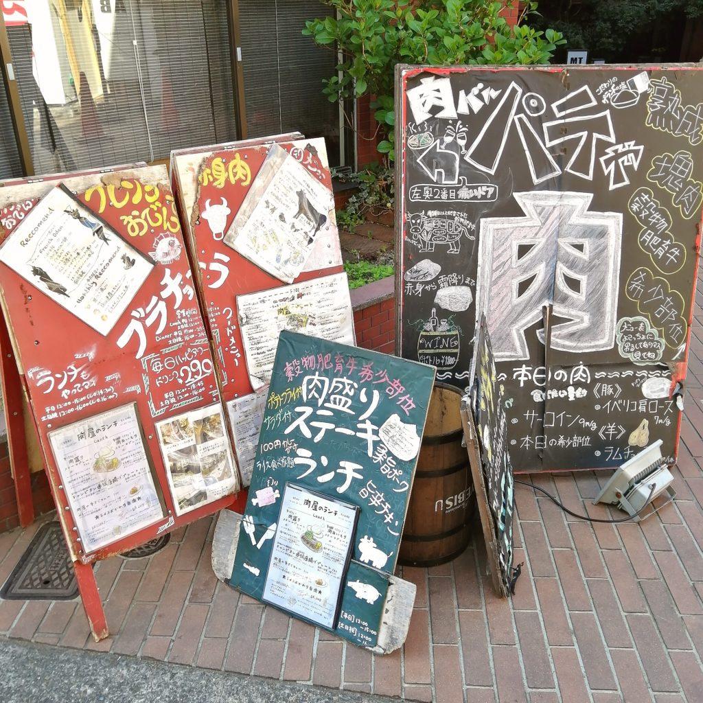 高円寺肉料理「ブラチョーラ」看板