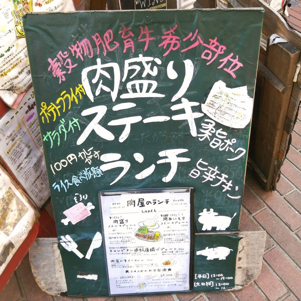 高円寺肉料理「ブラチョーラ」ランチ看板